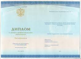 Купить диплом колледжа техникума ПТУ в Омске с доставкой и без  Диплом Колледжа с приложением с 2014г по настоящее время