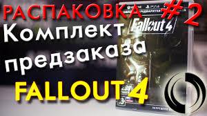 Распаковка #2 <b>Комплект</b> предзаказа игры FALLOUT 4 - YouTube