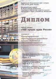 Московский социально педагогический институт Диплом лучших  Диплом 100 лучших вузов России