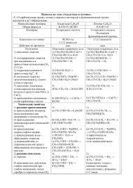 Проверка знаний по теме Памятка по теме Альдегиды и кетоны >С О карбонильная