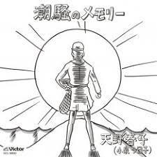 Isao Watanabeのspice Of Life