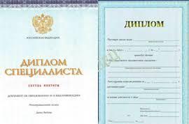 Отличия государственного диплома и диплома государственного   диплома государственного образца dss500
