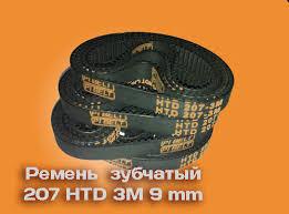 <b>Ремень</b> HTD 207 3M 9 мм - приводной <b>ремень</b> шредеров - НТЦ ...