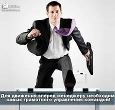 Менеджмент кем работать список востребованных профессий  Менеджмент кем работать с соответствующим дипломом