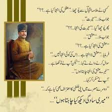 allama iqbal biography poetry science technology  25