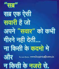 Hindi Quotes for Facebook, Anmol Vachan in Hindi | Inspirational ...