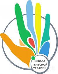 Дипломное обучение Телесно ориентированная психотерапия й  Логотип