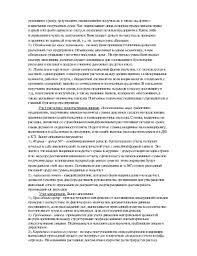 Отчет по практике в бухгалтерии бюджетного учреждения niindisp s  Отчет по практике в бюджетном учреждении Муниципальное учреждение финансовый отдел администрации города Медногорска является самостоятельным отделом
