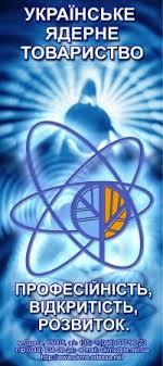 Завершился конкурс рефератов среди старшеклассников Украины  18 января в Киеве подвели итоги Всеукраинского конкурса рефератов по атомной энергетике и ядерной физике среди старшеклассников организованного ГП НАЭК