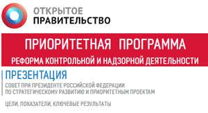 Реформа контрольной и надзорной деятельности Реформа контрольно  Презентация Приоритетная программа реформа контрольной и надзорной деятельности