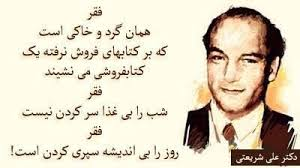 Image result for ‫دكتر شريعتي‬‎