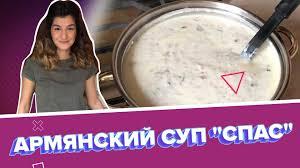 "ТАСС - Готовим с ТАСС: Армянский суп ""Спас"" | Facebook"