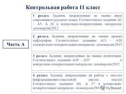 Презентация на тему Городские контрольные работы по русскому  33 Контрольная работа 11 класс
