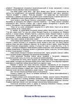 Пасха Реферат История культура id  Реферат Пасха 2