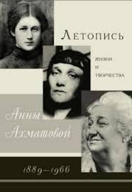 анне ахматовой