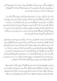 kids essay help essay on terrorism in urdu creative writing help write a biography essay on terrorism in urdu creative writing help write a biography