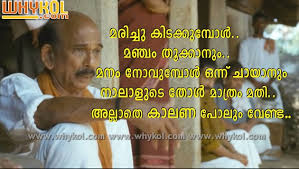 List Of Malayalam Sad Quotes 40 Sad Quotes Pictures And Images Simple Malayalam Quotes About Sad Moment