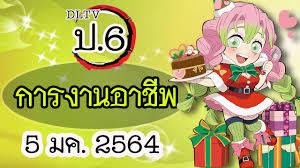 DLTV ป.6 ⚔️ การงานอาชีพ 5 มค. 2564 ⚡️ ประเภทของสัตว์เลี้ยง - YouTube
