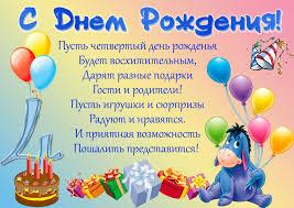 стихи поздравления с днем рождения мальчику на годик