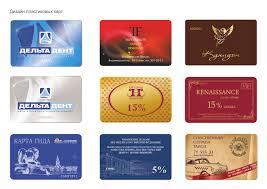 визитки пластиковые карты Пластиковые карты