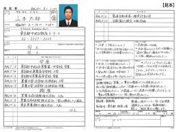 Amazing Resume Japanese Contemporary - Simple resume Office .