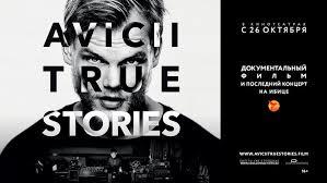 <b>Avicii</b>: <b>True</b> Stories | CoolConnections