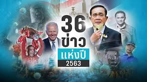 PPTV HD 36 - พีพีทีวี ช่อง 36 ดูบอลสด | บุนเดสลีกา | ดูย้อนหลัง | โควิด-19  | รอบโลก Daily | กิ๊กดู๋ สงครามเพลงเงินล้าน : PPTVHD36