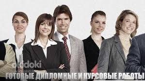 Продажа готовых курсовых контрольных рефератов Москва  Продажа готовых курсовых контрольных рефератов