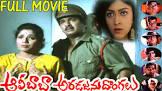 Ravali Alibaba Aradajanu Dongalu Movie