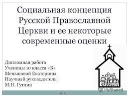 Презентация на тему Социальная концепция Русской Православной  1 Социальная концепция Русской Православной Церкви и ее некоторые современные оценки Дипломная работа
