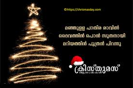 Lovers Malayalam Quotes Xmas Special