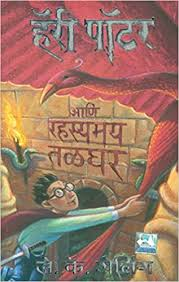 harry potter and the chamber of secrets hp 2 book at low s in india harry potter and the chamber of secrets hp 2 reviews ratings