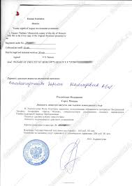 Легализация диплома для Малайзии Блог Документ  Заверить копию и заверить перевод могут два разных нотариуса Главное чтобы документ заверял именно нотариус а не ВРИО так как из за этого срок заверения