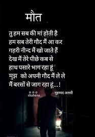 Pin By Shabana On Hindi Geeta Quotes Hindi Quotes Sufi Quotes