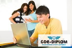 Рекомендации по написанию дипломной работы gde diplom В какой форме надо сдавать дипломную работу