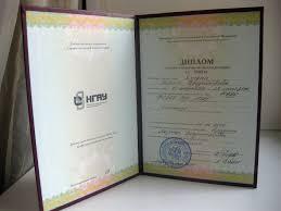 Сроки выдачи дипломов высшем образовании у НАС ДОКУМЕНТЫ ТОЛЬКО НА НАСТОЯЩИХ именно поэтому купить диплом без предоплаты Сегодня очень сроки выдачи дипломов высшем образовании много