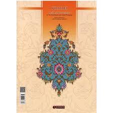 Ornamental Designs Photo Book Khataei Decorative Designs In The Illumination And Carpet