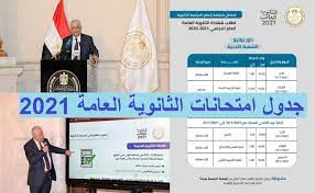رسميًا.. جدول امتحانات الثانوية العامة 2021 للشعبتين العلمية والأدبية دور  يوليو
