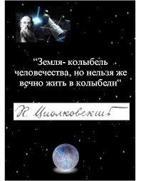 Большой Каталог Рефератов Реферат Константин Эдуардович  Реферат