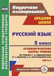 Русский язык класс Часть Технологические карты уроков по  Русский язык 5 класс Часть 2 Технологические карты уроков по учебнику Т