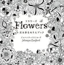 フラワーズ 花を彩るぬりえブック ジョハンナバスフォード