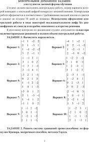 высшего профессионального образования Санкт Петербургский  Недопустимо оформление контрольной работы в виде некоторой последовательности цифр без расшифровки их смысла и подробно описанного