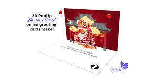 Ecard Design Software Free 3d Pop Up Online Greeting Card Maker Tridivi