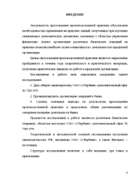 Отчет о производственной практике в ОАО Сбербанк Отчёт по практике Отчёт по практике Отчет о производственной практике в ОАО Сбербанк 3