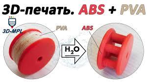 <b>3D</b> ПЕЧАТЬ. ABS+PVA. Тест водорастворимого <b>пластика</b> PVA ...