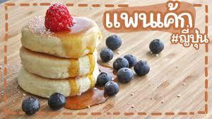 วิธีทำ แพนเค้กญี่ปุ่น ฟู นุ่ม ละลายในปาก ทำแล้วไม่ยุบ ทำแล้วไม่แฟ่บ |  Japanese Souffle Pancakes - YouTube