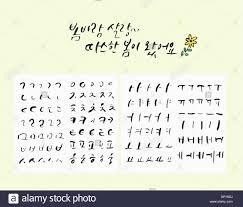 Korean Letters Calligraphic Korean Letters Stock Photo 117437730 Alamy