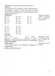 Контрольная работа по математике Сложение и вычитание в пределах   Контрольная работа по математике Сложение и вычитание в пределах 100