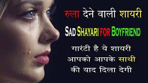 Image result for sad shayari