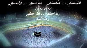 الله أكبر الله أكبر الله أكبر لا اله الا الله الله أكبر الله أكبر ولله الحمد  - YouTube